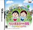 Logo Emulateurs Chibi Maruko-chan DS - Maru-chan no Machi
